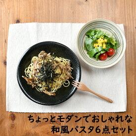 和風パスタ皿6点セット   パスタ皿 食器セット 麺皿 ランチ おしゃれ カフェ風