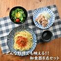 和食、洋食、中華でも使える和食器8点セット|和食器取り皿小皿小鉢中鉢黒いお皿取鉢プレゼント新生活パーティー会食用