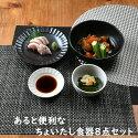 あると便利なちょいたし食器8点セット|和食器取り皿小皿小鉢中鉢醤油皿黒いお皿