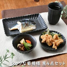 菊模様かすみ 黒4点セット  和食 焼き魚 洋食器 マットブラック 食器セット 和食器 黒いお皿 突き出し皿 日本製