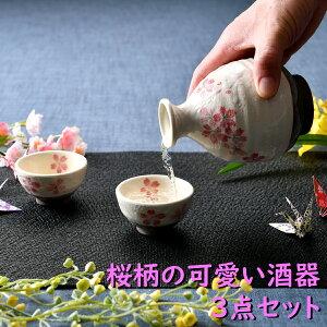 桜柄の可愛い酒器3点セット | 徳利 おちょこ 豆皿 オシャレ食器 お洒落 可愛い かわいい 陶器 和食器 食洗機可 業務用 日本製 国産 ギフト プレゼント 誕生日 出産祝い
