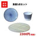 【送料無料】千段十草そばセット(そば皿/蕎麦猪口/竹ス)食洗機・レンジ使用可