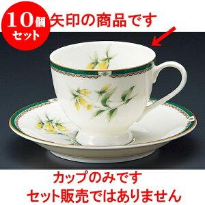 10個セット コーヒー NBハーブコーヒー碗 [ 8.3 x 7cm 200cc ] 料亭 旅館 和食器 飲食店 業務用
