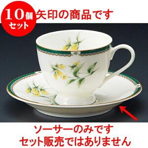 10個セット コーヒー NBハーブコーヒー受皿 [ 14.2 x 2.2cm ] 料亭 旅館 和食器 飲食店 業務用