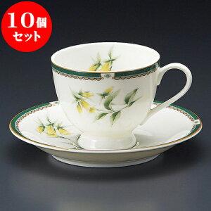 10個セット コーヒー NBハーブコーヒー碗皿 [ 8.3 x 7cm 200cc ・ 14.2 x 2.2cm ] 料亭 旅館 和食器 飲食店 業務用