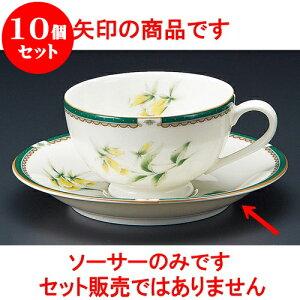 10個セット コーヒー NBハーブ紅茶受皿 [ 14.2 x 2.2cm ] 料亭 旅館 和食器 飲食店 業務用