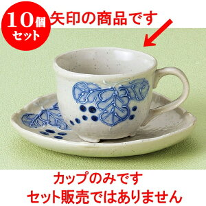 10個セット コーヒー 一珍ぶどうコーヒー碗 [ 8.5 x 7.2cm 180cc ] 料亭 旅館 和食器 飲食店 業務用