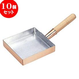 10個セット 厨房用品 銅玉子焼関東型 [ 7寸21 x 21 x 3.6cm ] 料亭 旅館 和食器 飲食店 業務用