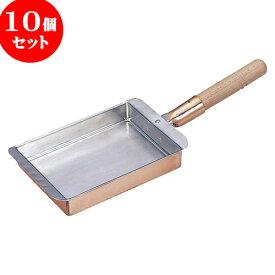 10個セット 厨房用品 銅玉子焼関西型 [ 18 x 13.5 x 3cm ] 料亭 旅館 和食器 飲食店 業務用