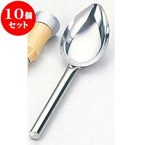 10個セット 厨房用品 18-8シャーベットスプーン [ 25.3cm ] 料亭 旅館 和食器 飲食店 業務用