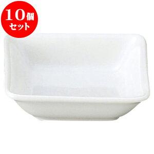 10個セット 洋陶オープン ノンスタイル 白正角小付 [ 8.7 x 2.5cm ] 料亭 旅館 和食器 飲食店 業務用