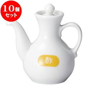 10個セット 中華オープン 白中華 酢カスター [ 10cm ・ 100cc ] 料亭 旅館 和食器 飲食店 業務用