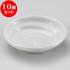 10個セット 小皿 白ろくろ目3.0皿 [ 8.8 x 2cm ]   小皿 取り皿 人気 おすすめ 食器 業務用 飲食店 小さいお皿 カフェ うつわ 器 おしゃれ かわいい ギフト プレゼント 引き出物 誕生日 贈り物 贈答