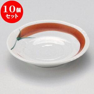 10個セット 小皿 赤とうがらし3.0皿 [ 9.8 x 2cm ] | 小皿 取り皿 人気 おすすめ 食器 業務用 飲食店 小さいお皿 カフェ うつわ 器 おしゃれ かわいい ギフト プレゼント 引き出物 誕生日 贈り物 贈