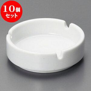10個セット 灰皿 白丸3.0灰皿 [ 8.9 x 2.8cm ] 料亭 旅館 和食器 飲食店 業務用