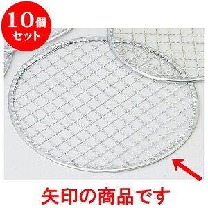 10個セット 網 丸金網20cm [ 20cm ] 料亭 旅館 和食器 飲食店 業務用