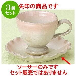 3個セット コーヒー 桃吹(手造)高台コーヒー受皿 [ 14.3 x 2.6cm ] 料亭 旅館 和食器 飲食店 業務用