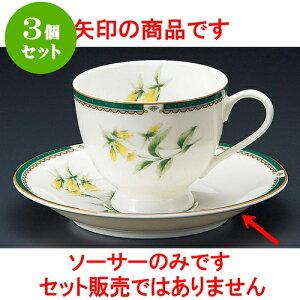 3個セット コーヒー NBハーブコーヒー受皿 [ 14.2 x 2.2cm ] 料亭 旅館 和食器 飲食店 業務用
