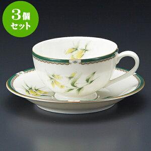 3個セット コーヒー NBハーブ紅茶碗皿 [ 9.2 x 5.5cm 200cc ・ 14.2 x 2.2cm ] 料亭 旅館 和食器 飲食店 業務用