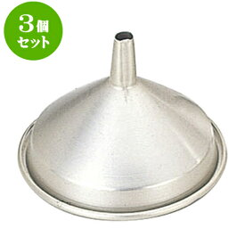 3個セット 厨房用品 アルミロート [ 9cm ] 料亭 旅館 和食器 飲食店 業務用