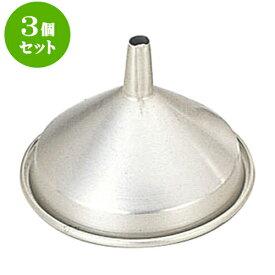 3個セット 厨房用品 アルミロート [ 18cm ] 料亭 旅館 和食器 飲食店 業務用