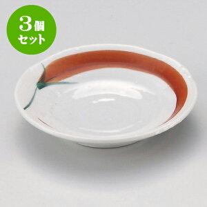 3個セット小皿 赤とうがらし3.0皿 [ 9.8 x 2cm ] ? 小皿 取り皿 人気 おすすめ 食器 業務用 飲食店 カフェ うつわ 器 おしゃれ かわいい ギフト プレゼント 引き出物 誕生日 贈り物 贈答品