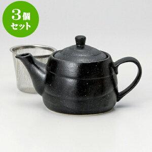 3個セットポット 黒結晶ポット(アミ付) [ 11 x 17.5 x 9.5cm 400cc ] | ポット 急須 土瓶 紅茶 コーヒー まったり 人気 おすすめ 食器 業務用 飲食店 カフェ うつわ 器 おしゃれ かわいい ギフト プ