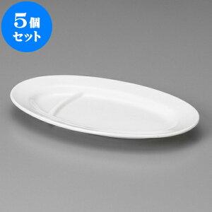 5個セット 中華食器 白中華仕切付 10吋プラター [ 25 x 15.5 x 2cm ] | 楕円 プラター 餃子 丸 人気 おすすめ 食器 中華 飯店 中華食器 業務用 飲食店 カフェ うつわ 器 おしゃれ かわいい ギフト プ