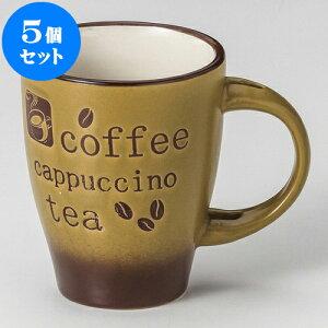 5個セット マグカップ ベージュコーヒーマグ(2713-2) [ 8.2 x 10cm 260cc ] | マグ マグカップ コーヒー 紅茶 ティー 人気 おすすめ 食器 洋食器 業務用 飲食店 カフェ うつわ 器 ギフト プレゼント