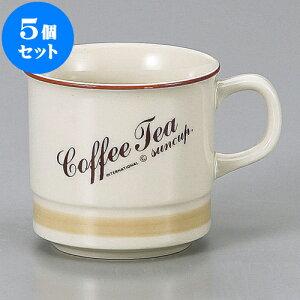 5個セット マグカップ クリームストーンコーヒーマグ(小) [ 7.3 x 6.8cm 200cc ] | マグ マグカップ コーヒー 紅茶 ティー 人気 おすすめ 食器 洋食器 業務用 飲食店 カフェ うつわ 器 ギフト プレ