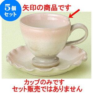 5個セット コーヒー 桃吹(手造)高台コーヒー碗 [ 8.5 x 7.9cm 210cc ] 料亭 旅館 和食器 飲食店 業務用