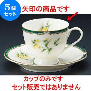 5個セット コーヒー NBハーブコーヒー碗 [ 8.3 x 7cm 200cc ] 料亭 旅館 和食器 飲食店 業務用