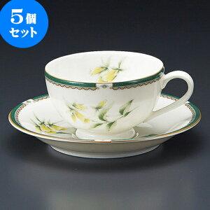5個セット コーヒー NBハーブ紅茶碗皿 [ 9.2 x 5.5cm 200cc ・ 14.2 x 2.2cm ] 料亭 旅館 和食器 飲食店 業務用