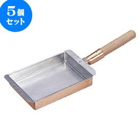 5個セット 厨房用品 銅玉子焼関西型 [ 27 x 22.5 x 3cm ] 料亭 旅館 和食器 飲食店 業務用
