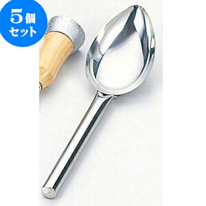 5個セット 厨房用品 18-8シャーベットスプーン [ 25.3cm ] 料亭 旅館 和食器 飲食店 業務用