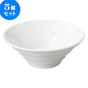 5個セット 洋陶オープン リネア ホワイト 白25ボール [ 25.5 x 9.5cm ] 料亭 旅館 和食器 飲食店 業務用