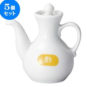 5個セット 中華オープン 白中華 酢カスター [ 10cm ・ 100cc ] 料亭 旅館 和食器 飲食店 業務用