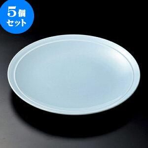 5個セット萬古焼大皿 青地高台皿10号(萬古焼) [ 32 x 5cm ] | 大きい お皿 大皿 盛り皿 盛皿 人気 おすすめ パスタ皿 パーティー 食器 業務用 飲食店 カフェ うつわ 器 ギフト プレゼント誕生日