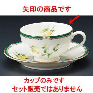コーヒー NBハーブ紅茶碗 [ 9.2 x 5.5cm 200cc ] 【料亭 旅館 和食器 飲食店 業務用】