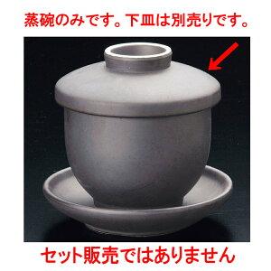 むし碗 いぶし黒蒸碗(小) [ 8.6 x 7.6 x 8.5cm 200 ] | 茶碗蒸し ちゃわんむし 蒸し器 寿司屋 碗 むし碗 食器 業務用 飲食店 おしゃれ かわいい ギフト プレゼント 引き出物 誕生日 贈り物 贈答品