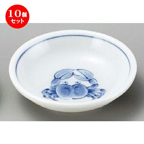 10個セット☆ 小皿 ☆ かに丸小皿 [ 90 x 25mm ] 【料亭 旅館 和食器 飲食店 業務用 】