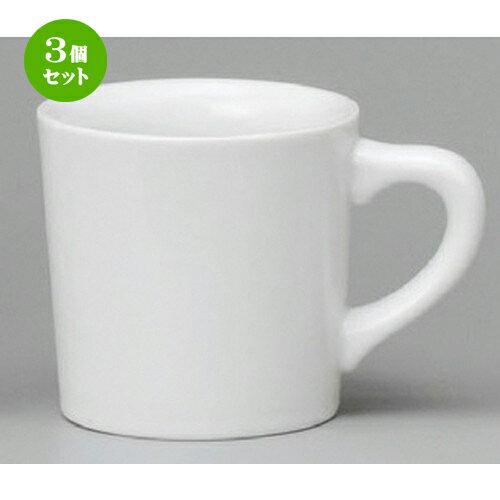 3個セット☆ マグカップ ☆ 小ジョッキ [ 99 x 104mm・300cc ] 【レストラン カフェ 喫茶店 飲食店 業務用 】