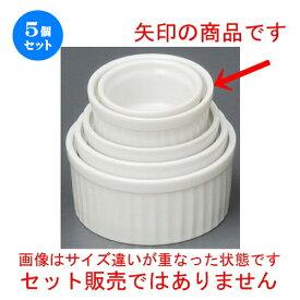 5個セット ☆ スフレ ☆ ホワイトスフレS [ 64 x 36mm・55cc ] 【レストラン ホテル 飲食店 洋食器 業務用 】