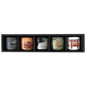 ☆ 日本土産 ☆ 美濃ぐい呑み5個セット日本の名所 [ 50 x 58mm ] 【お土産 和物 浮世絵 贈り物 】