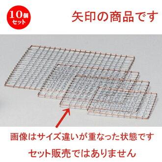 10個安排☆民間藝術爐子☆15cm角金屬絲網[47g]