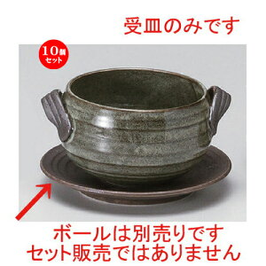 10個セット☆ スープ ☆シチューボール受皿 [ 14.4 x 2.5cm 192g ] [ カフェ レストラン 洋食器 飲食店 業務用 ]