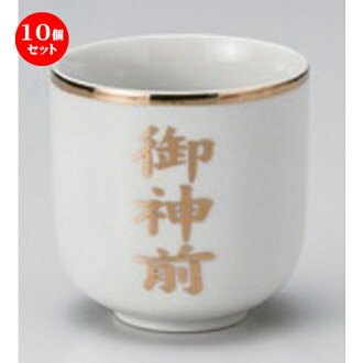 2.0 teacup [110 g of 6.2 x 6.3cm] in front of ten set ☆ funerals and festivals tool ☆ God