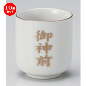 1.6 teacup [66 g of 5 x 5.5cm] in front of ten set ☆ funerals and festivals tool ☆ God