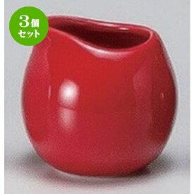 3個セット☆ 洋陶小物 ☆レッドクリーマー [ 5 x 4.9cm (45cc) 53g ] 【 カフェ レストラン 洋食器 飲食店 業務用 】