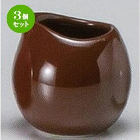 3個セット☆ 洋陶小物 ☆ブラウンクリーマー [ 5 x 4.9cm (45cc) 53g ] [ カフェ レストラン 洋食器 飲食店 業務用 ]